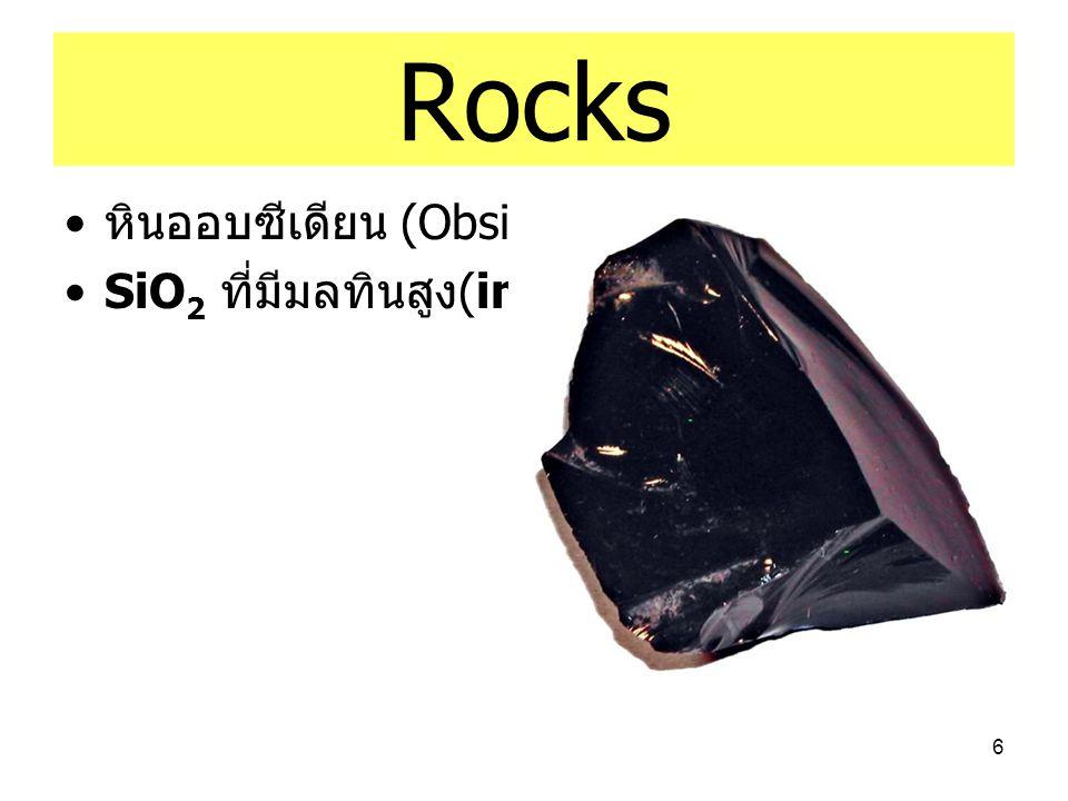 Rocks หินออบซีเดียน (Obsidian) SiO2 ที่มีมลทินสูง(impurities )