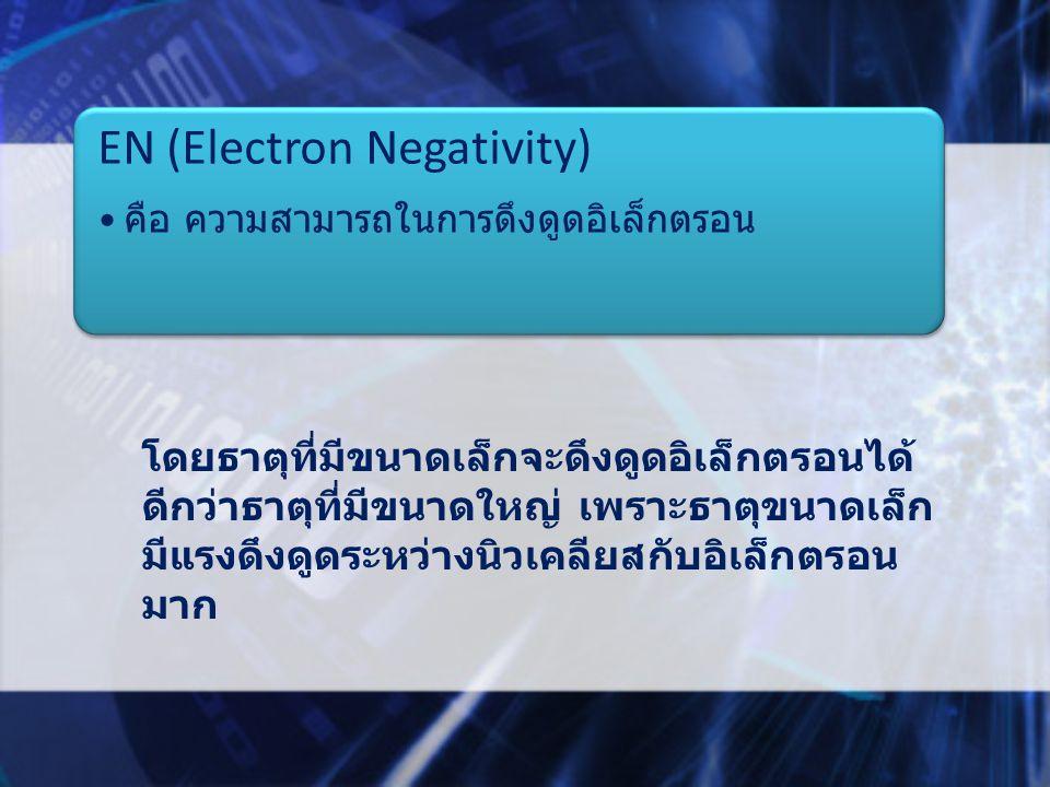 EN (Electron Negativity)