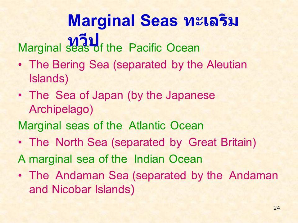 Marginal Seas ทะเลริมทวีป