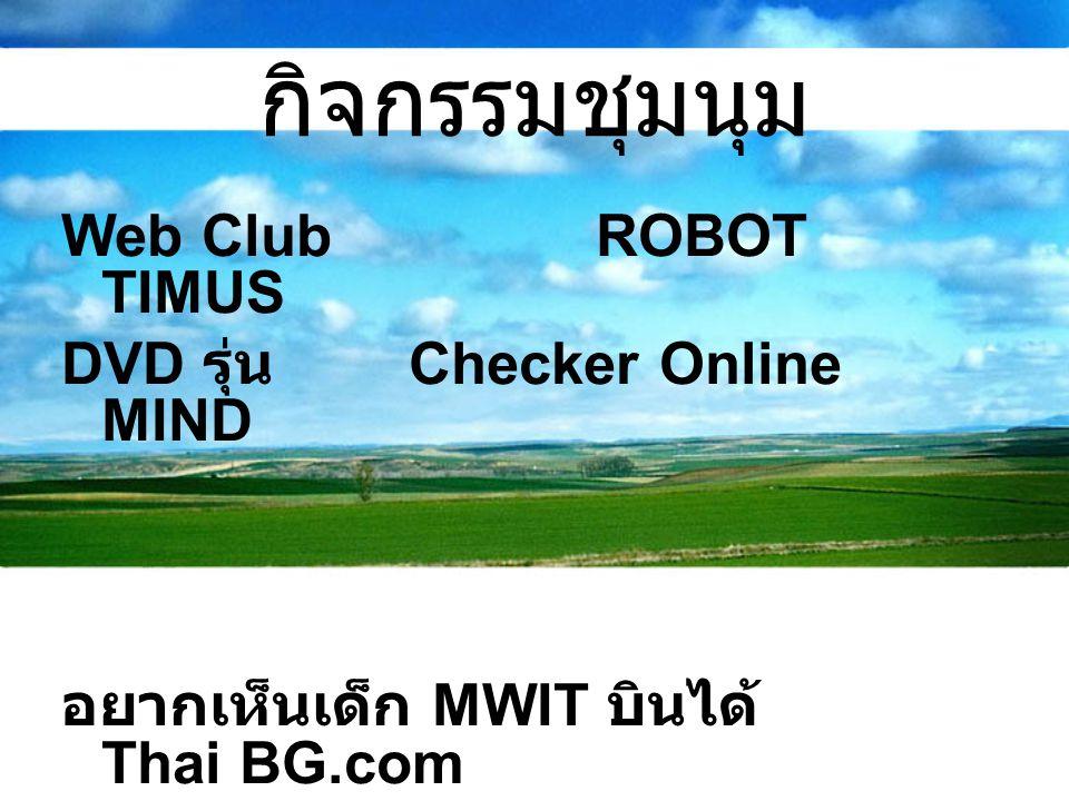 กิจกรรมชุมนุม Web Club ROBOT TIMUS DVD รุ่น Checker Online MIND