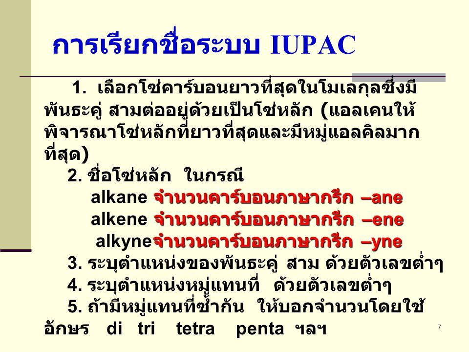 การเรียกชื่อระบบ IUPAC