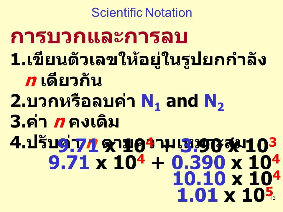 การบวกและการลบ 9.71 x 104 + 3.90 x 103 = 9.71 x 104 + 0.390 x 104 =