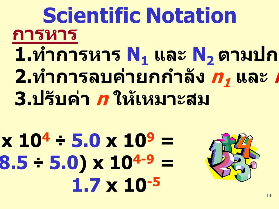 Scientific Notation การหาร ทำการหาร N1 และ N2 ตามปกติ