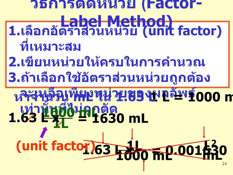วิธีการตัดหน่วย (Factor-Label Method)