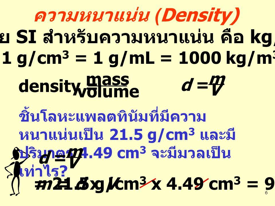 ความหนาแน่น (Density) หน่วย SI สำหรับความหนาแน่น คือ kg/m3