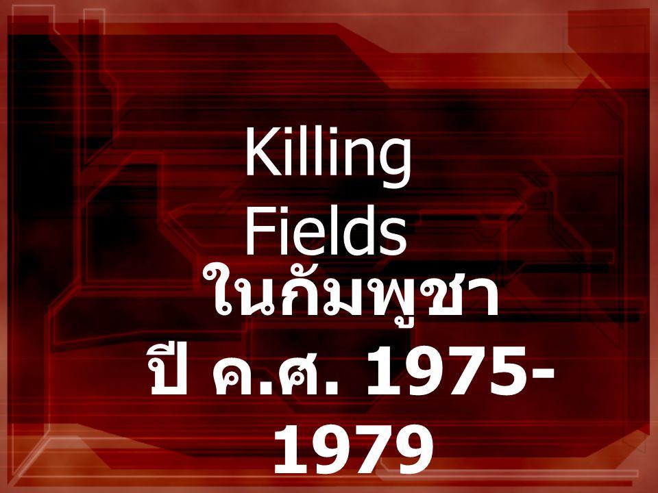 Killing Fields ในกัมพูชา ปี ค.ศ. 1975-1979