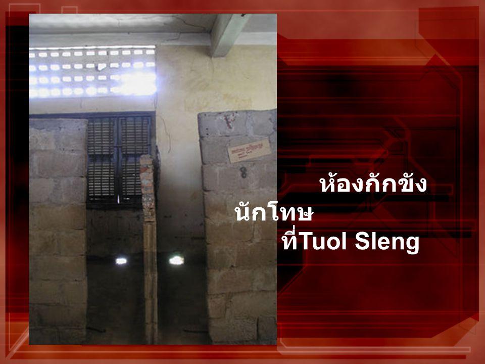 ห้องกักขังนักโทษ ที่Tuol Sleng