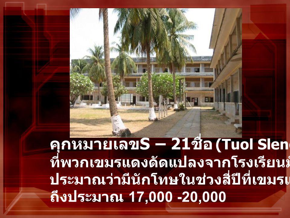 คุกหมายเลขS – 21ชื่อ (Tuol Sleng)