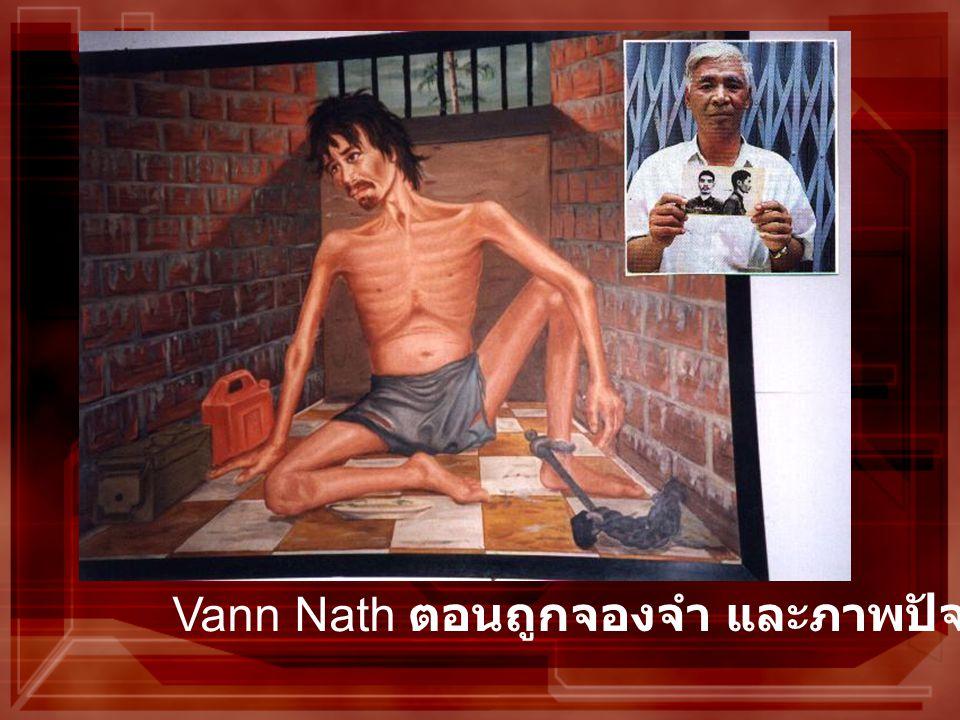 Vann Nath ตอนถูกจองจำ และภาพปัจจุบัน