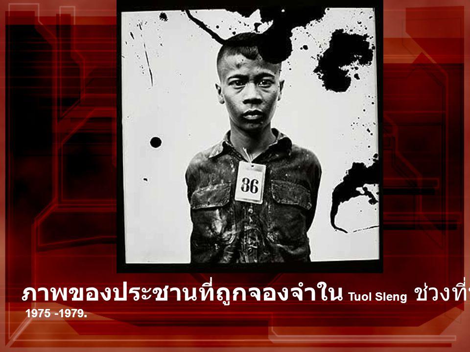 ภาพของประชานที่ถูกจองจำใน Tuol Sleng ช่วงที่พอลพตยึดครองในปี