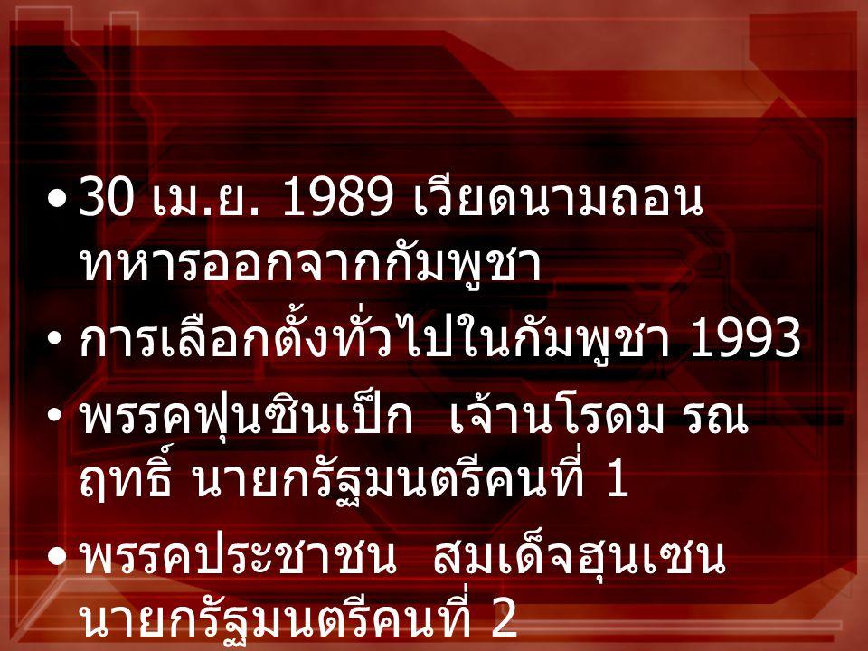 30 เม.ย. 1989 เวียดนามถอนทหารออกจากกัมพูชา