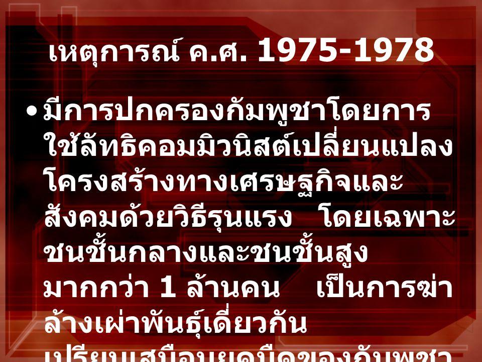 เหตุการณ์ ค.ศ. 1975-1978