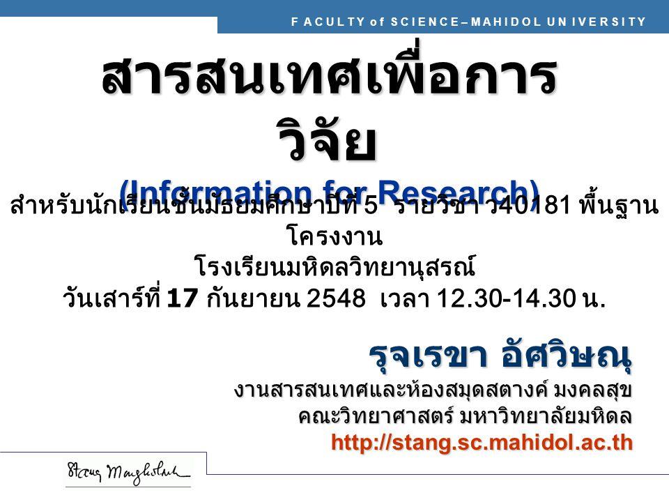 สารสนเทศเพื่อการวิจัย (Information for Research)
