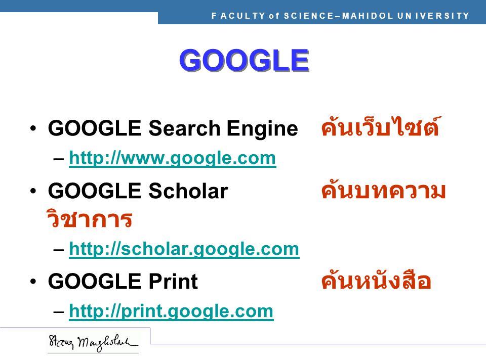 GOOGLE GOOGLE Search Engine ค้นเว็บไซต์