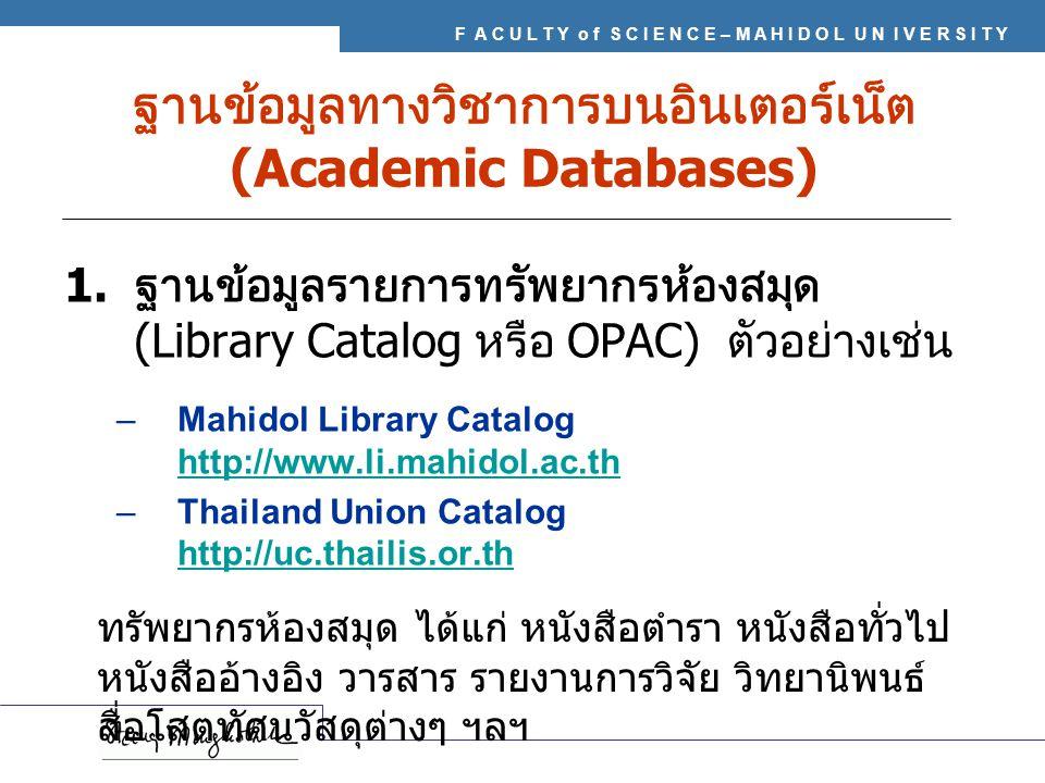 ฐานข้อมูลทางวิชาการบนอินเตอร์เน็ต (Academic Databases)
