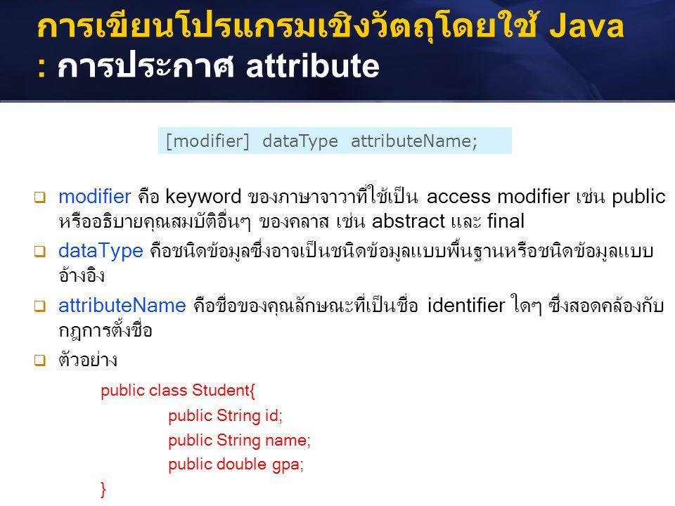 การเขียนโปรแกรมเชิงวัตถุโดยใช้ Java : การประกาศ attribute
