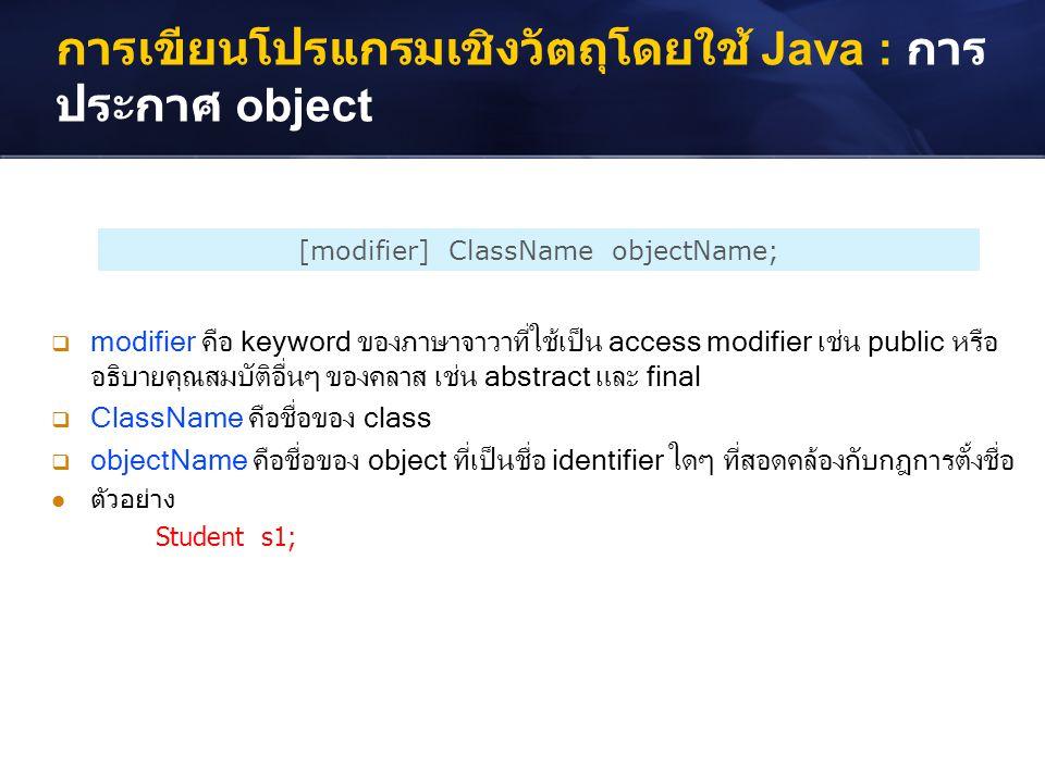 การเขียนโปรแกรมเชิงวัตถุโดยใช้ Java : การประกาศ object