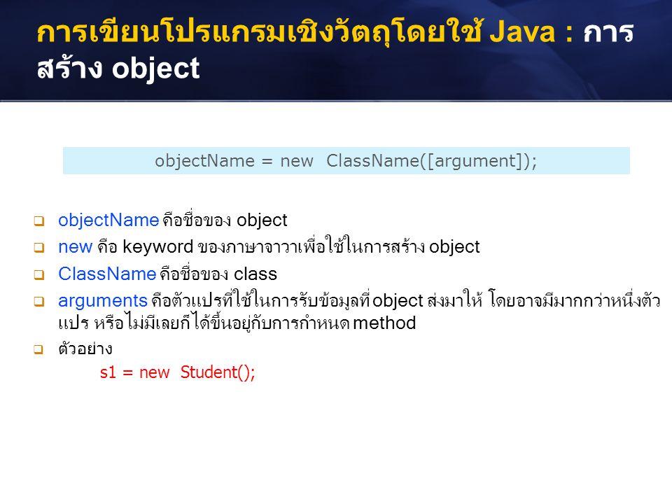 การเขียนโปรแกรมเชิงวัตถุโดยใช้ Java : การสร้าง object