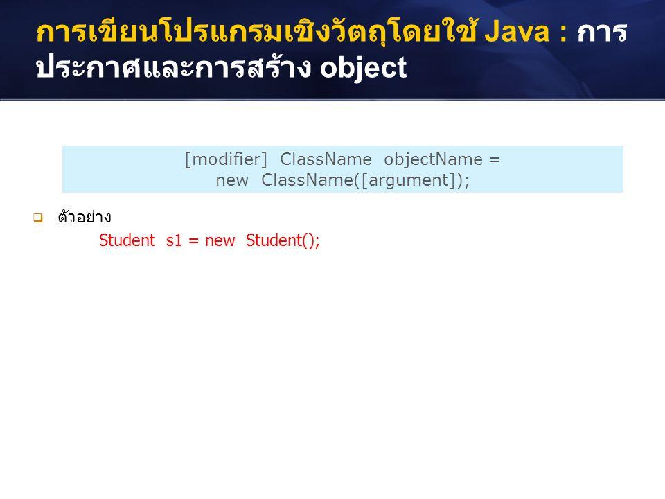 การเขียนโปรแกรมเชิงวัตถุโดยใช้ Java : การประกาศและการสร้าง object