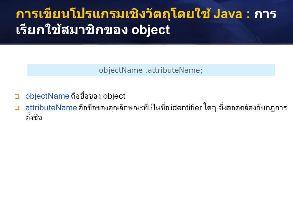 การเขียนโปรแกรมเชิงวัตถุโดยใช้ Java : การเรียกใช้สมาชิกของ object