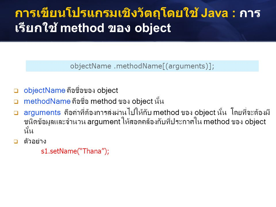 การเขียนโปรแกรมเชิงวัตถุโดยใช้ Java : การเรียกใช้ method ของ object