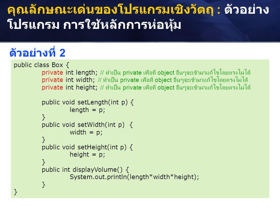 คุณลักษณะเด่นของโปรแกรมเชิงวัตถุ : ตัวอย่างโปรแกรม การใช้หลักการห่อหุ้ม