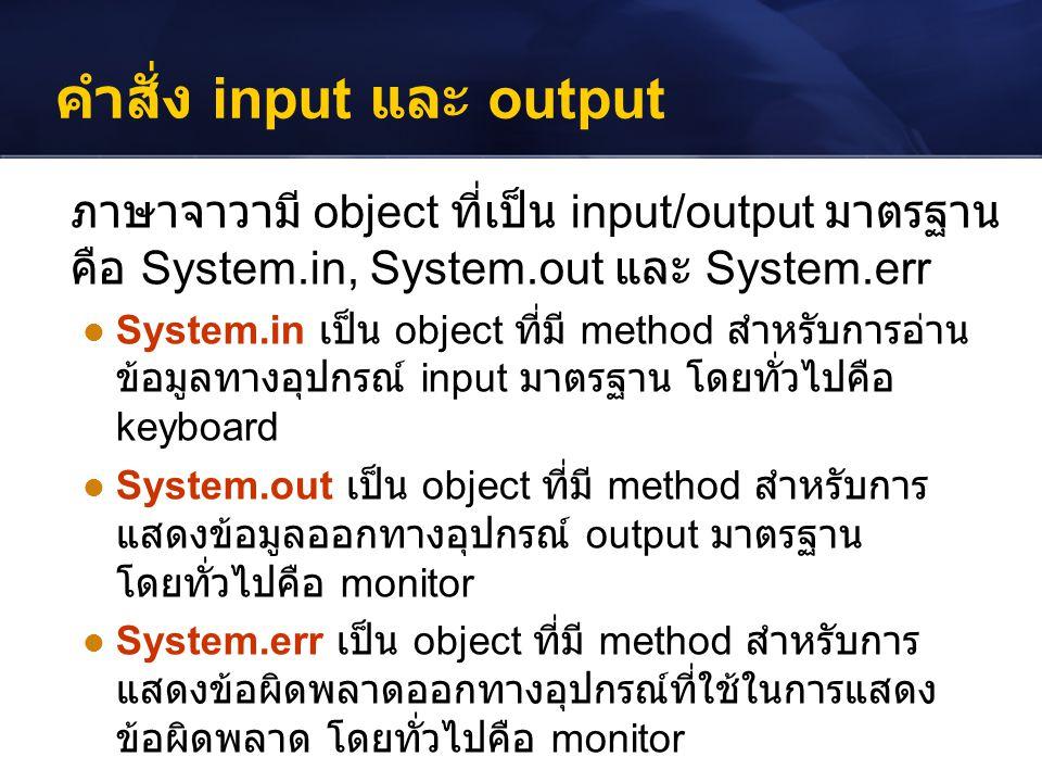 คำสั่ง input และ output