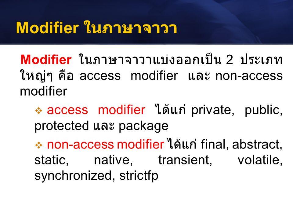 Modifier ในภาษาจาวา Modifier ในภาษาจาวาแบ่งออกเป็น 2 ประเภทใหญ่ๆ คือ access modifier และ non-access modifier.
