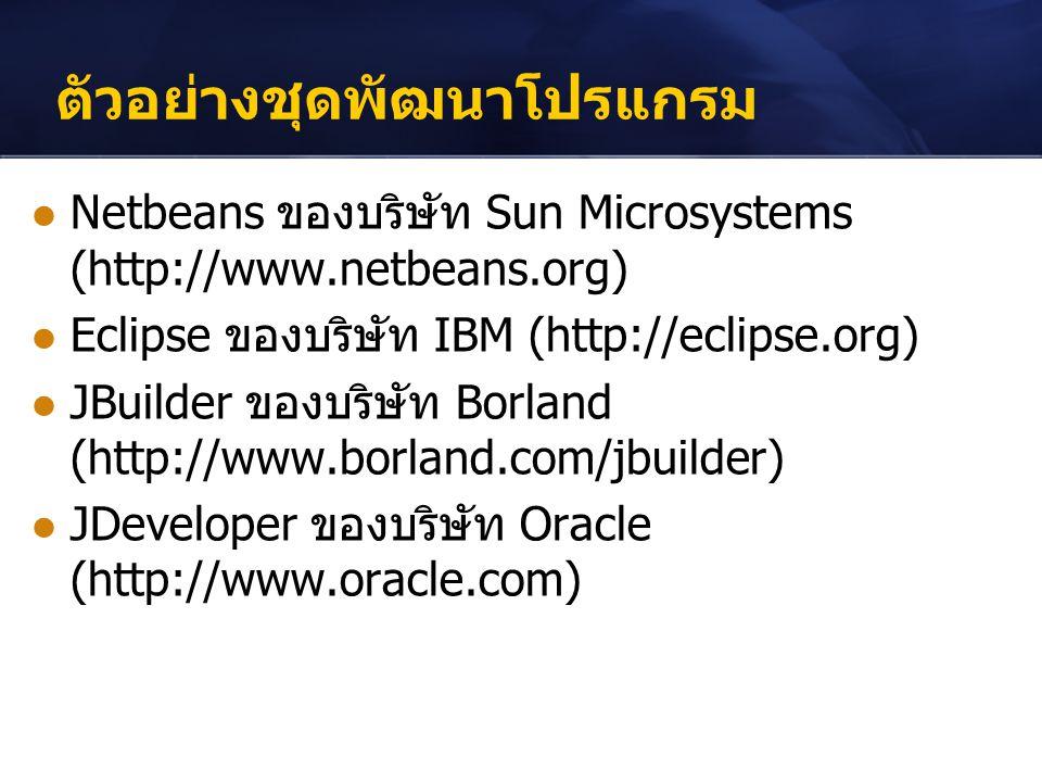 ตัวอย่างชุดพัฒนาโปรแกรม