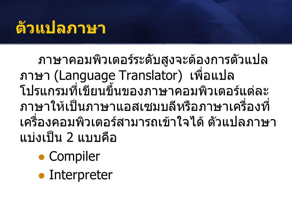 ตัวแปลภาษา