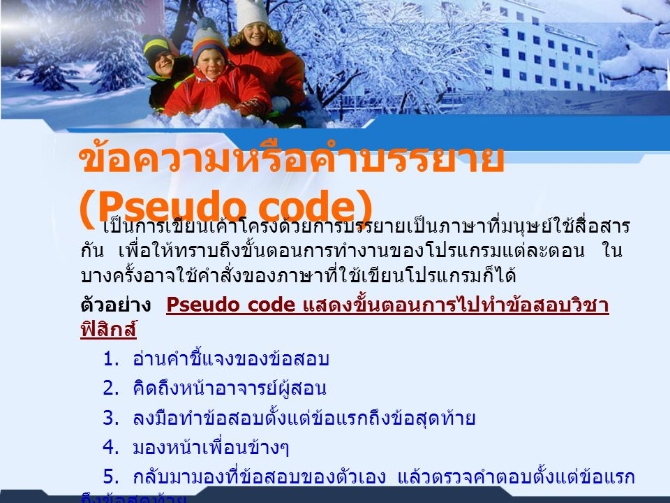 ข้อความหรือคำบรรยาย (Pseudo code)