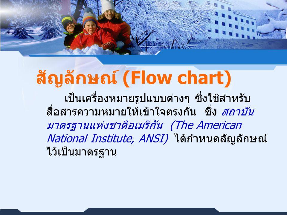 สัญลักษณ์ (Flow chart)