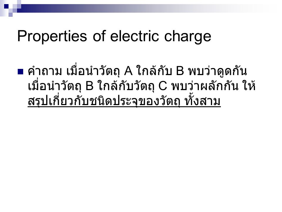 Properties of electric charge