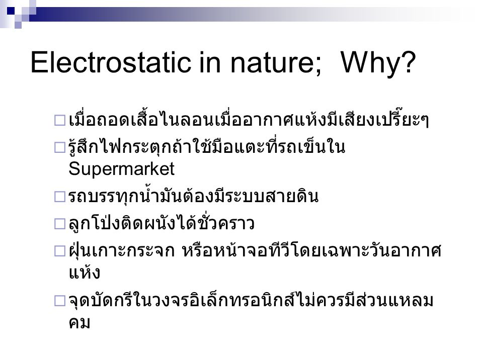 Electrostatic in nature; Why