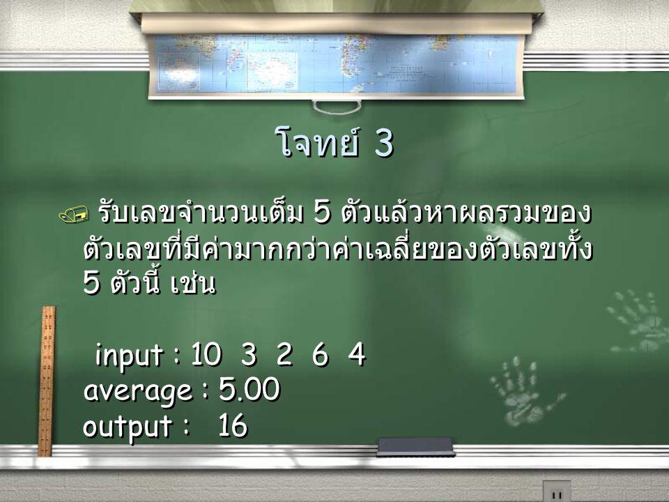 โจทย์ 3 รับเลขจำนวนเต็ม 5 ตัวแล้วหาผลรวมของตัวเลขที่มีค่ามากกว่าค่าเฉลี่ยของตัวเลขทั้ง 5 ตัวนี้ เช่น.