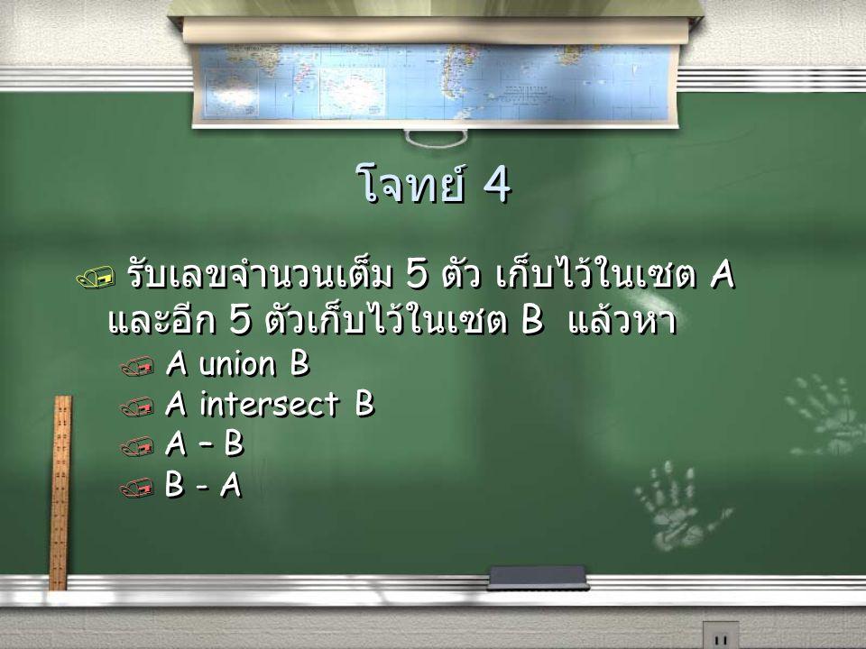 โจทย์ 4 รับเลขจำนวนเต็ม 5 ตัว เก็บไว้ในเซต A และอีก 5 ตัวเก็บไว้ในเซต B แล้วหา. A union B. A intersect B.