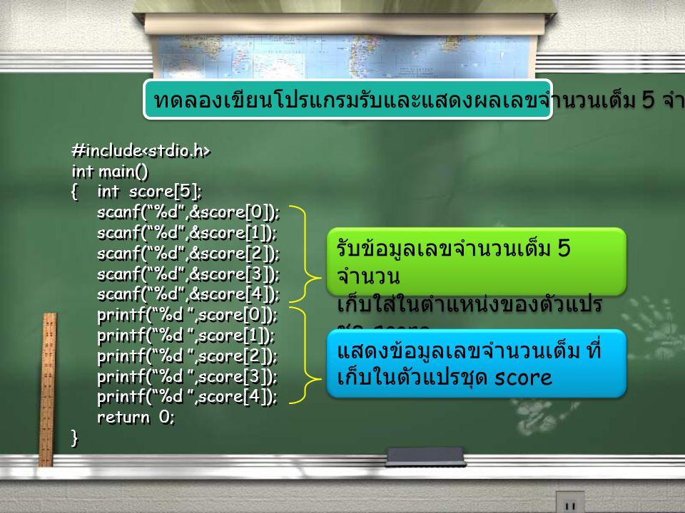 ทดลองเขียนโปรแกรมรับและแสดงผลเลขจำนวนเต็ม 5 จำนวน