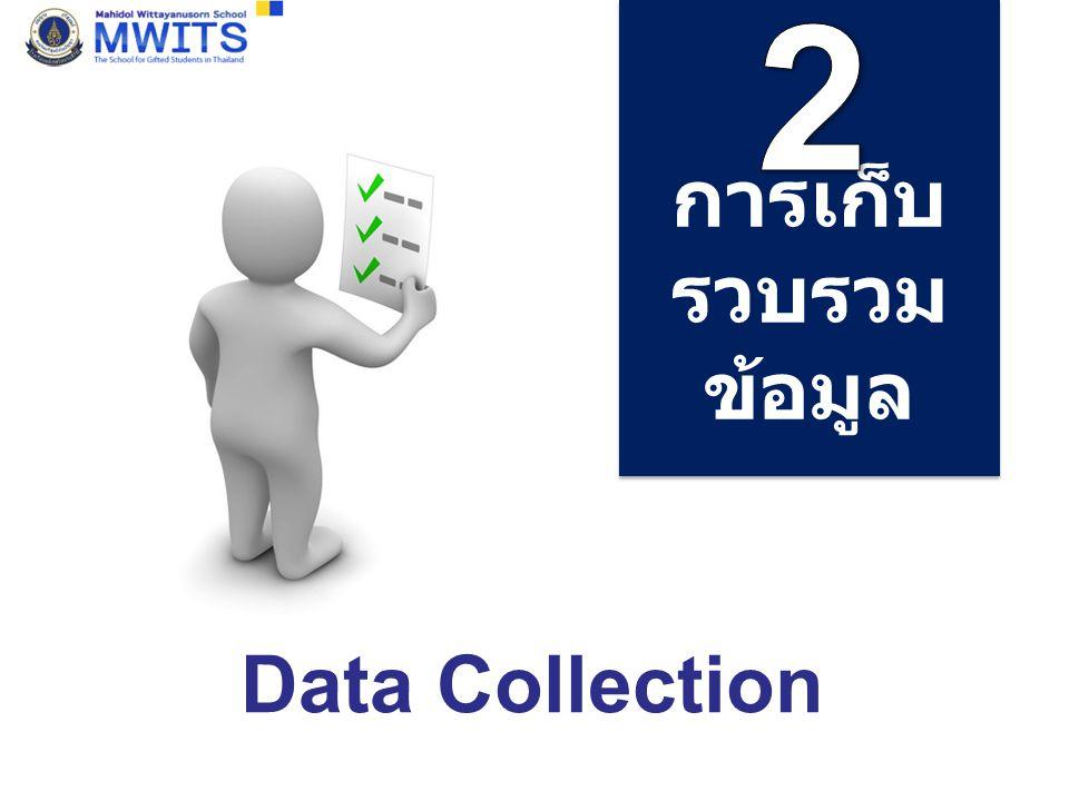2 การเก็บรวบรวมข้อมูล Data Collection