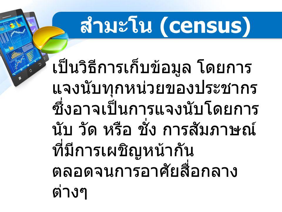 สำมะโน (census)