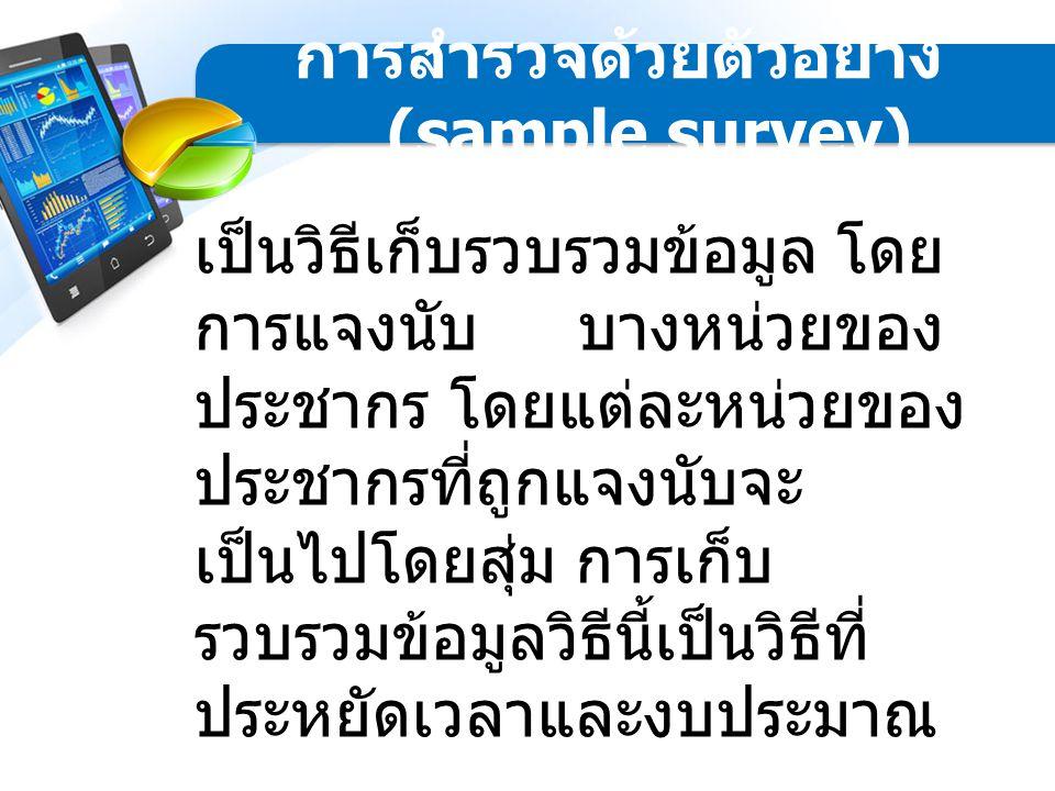 การสำรวจด้วยตัวอย่าง (sample survey)