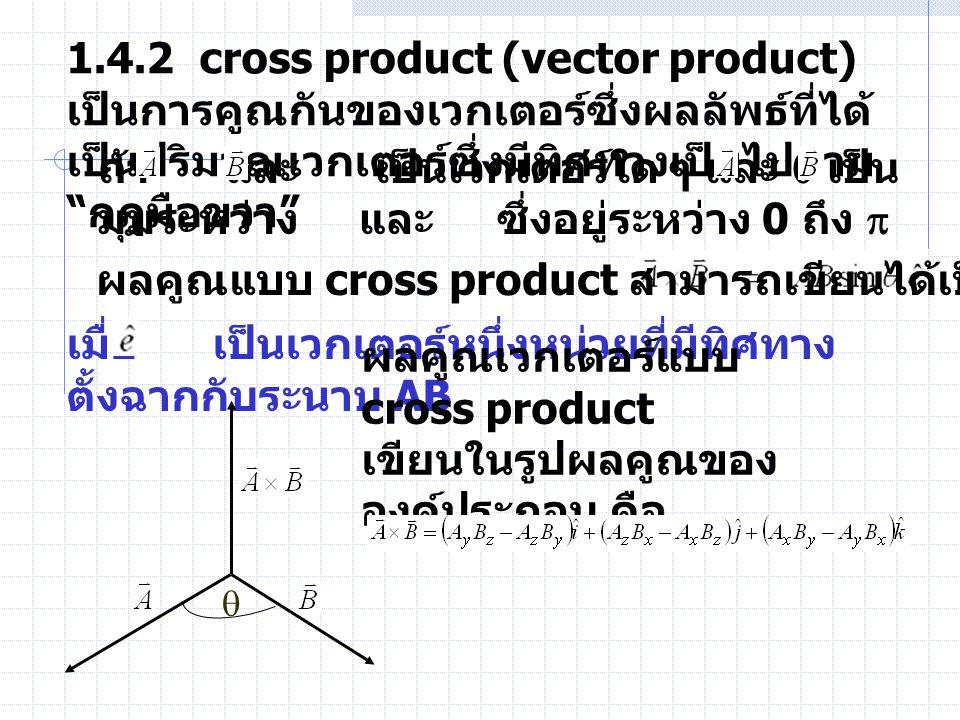 ผลคูณแบบ cross product สามารถเขียนได้เป็น