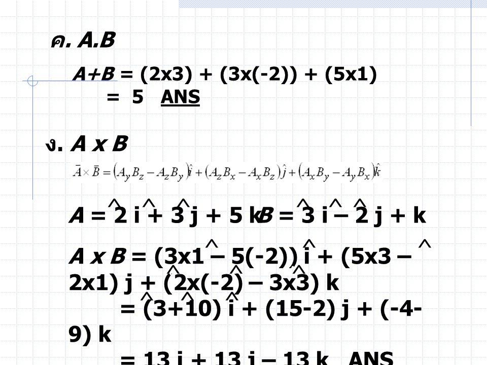 A x B = (3x1 – 5(-2)) i + (5x3 – 2x1) j + (2x(-2) – 3x3) k