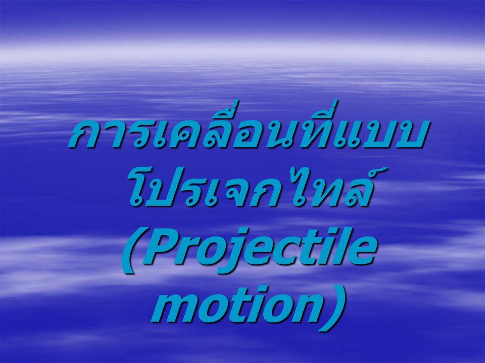 การเคลื่อนที่แบบโปรเจกไทล์ (Projectile motion)