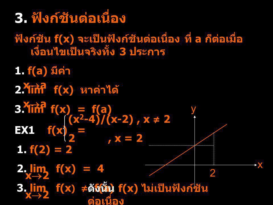 3. ฟังก์ชันต่อเนื่อง ฟังก์ชัน f(x) จะเป็นฟังก์ชันต่อเนื่อง ที่ a ก็ต่อเมื่อ เงื่อนไขเป็นจริงทั้ง 3 ประการ.