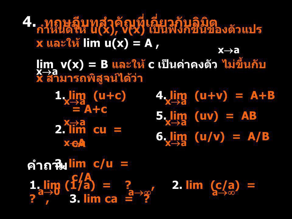 4. ทฤษฎีบทสำคัญที่เกี่ยวกับลิมิต