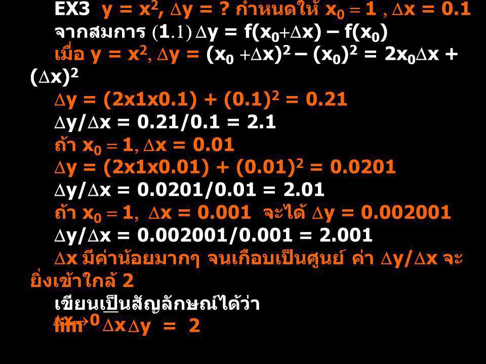 EX3 y = x2, y = กำหนดให้ x0 = 1 , x = 0.1