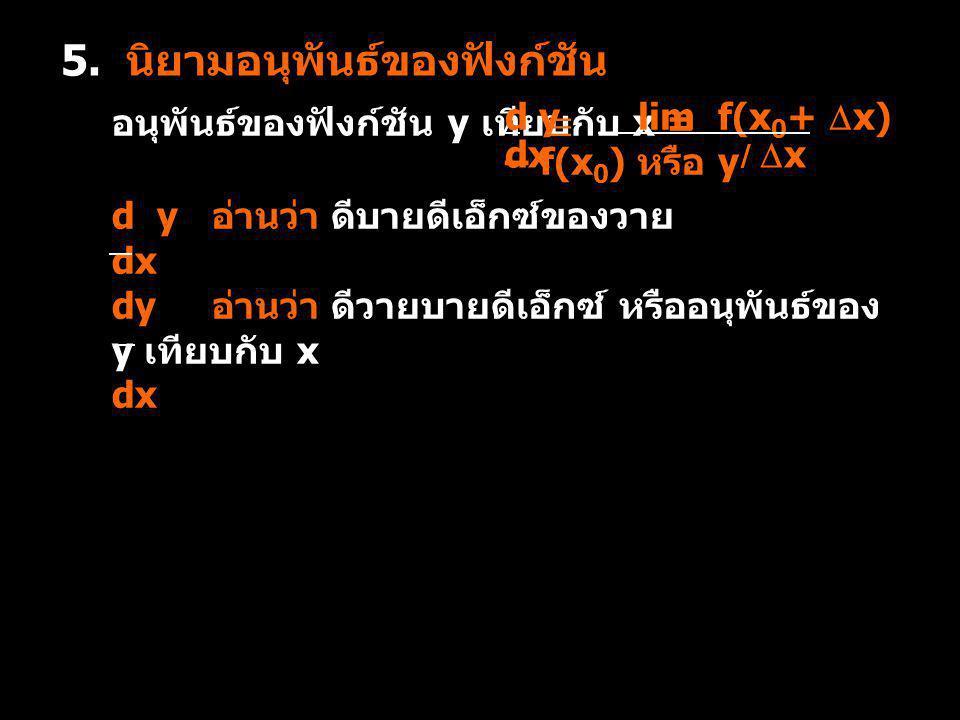 5. นิยามอนุพันธ์ของฟังก์ชัน