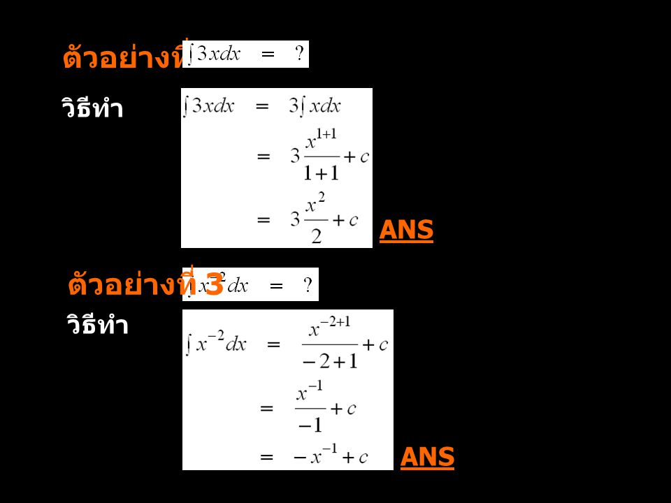 ตัวอย่างที่ 2 วิธีทำ ANS ตัวอย่างที่ 3 วิธีทำ ANS