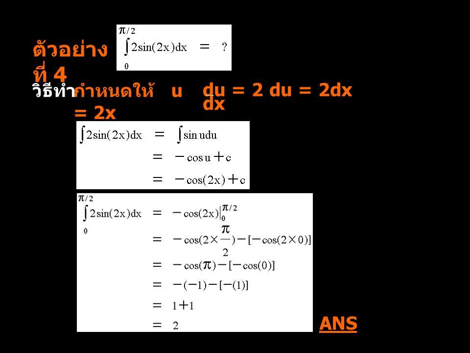 ตัวอย่างที่ 4 วิธีทำ กำหนดให้ u = 2x du = 2 du = 2dx dx ANS