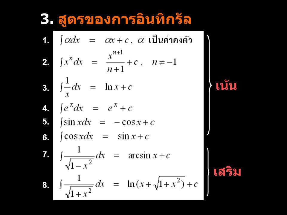 3. สูตรของการอินทิกรัล 1. 2. 2. เน้น 3. 4. 5. 6. 7. เสริม 8.